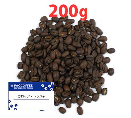 出群 自家焙煎 珈琲豆 ストレートコーヒー インドネシア コーヒー豆 トラジャ ランテカルア200g 入荷予定 カロッシ