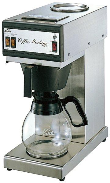 【メーカー直送】カリタ業務用コーヒーメーカーKW-15 スタンダード