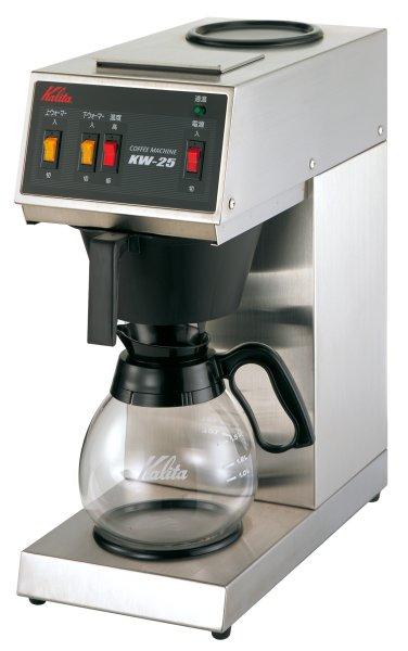 【メーカー直送】カリタ業務用コーヒーメーカーKW-25