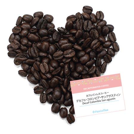 ノンカフェイン コーヒー 自家焙煎 即出荷 珈琲豆 ストレートコーヒー コロンビア 送料無料でお届けします カフェインレス サンアグスティン200g コーヒー豆 デカフェ