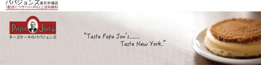 チーズケーキのパパジョンズ:本物のNYの味わいを皆様へ。NYチーズケーキの専門店パパジョンズです。