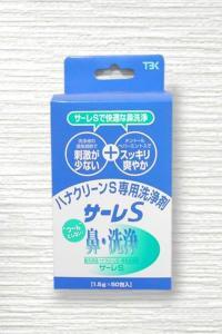『サーレS ハナクリーンS用洗浄剤 50包』