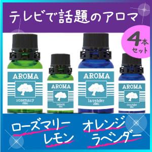 アロマ4本セット ローズマリー20ml レモン10ml ラベンダー20ml オレンジ10ml