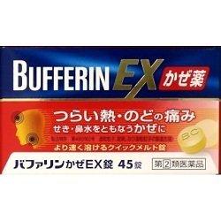 【第(2)類医薬品】バファリンかぜEX錠 45錠 ×4 【税制対象商品】