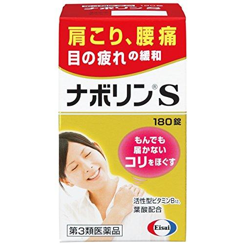 【第3類医薬品】ナボリンS 180錠 ×2