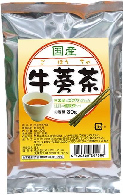 ゴボウ茶 ごぼう茶 午房茶 国産 お茶 1g×30包 牛蒡茶 定番 送料無料 激安 お買い得 キ゛フト ダイエット
