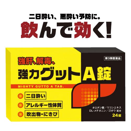 【第3類医薬品】二日酔い・悪酔い対策!『黄色と黒の 強力グットA錠 24錠』