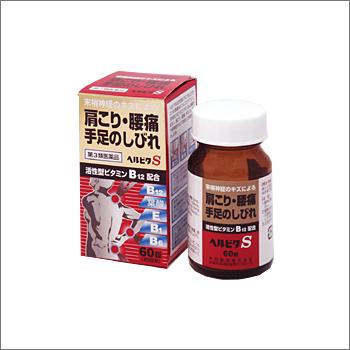 【第3類医薬品】『ヘルビタS 60錠 5個セット』【税制対象商品】メコバラミン(活性型ビタミンB12)配合