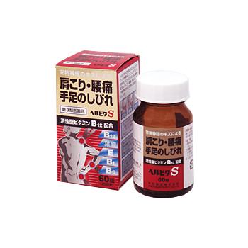 【第3類医薬品】『ヘルビタS 60錠 3個セット』【税制対象商品】