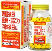 【第3類医薬品】ヘルビタFXプラス 270錠×5個セット 米田薬品