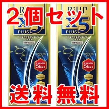 【第1類医薬品】『リアップX5プラス ローション 60ml 2個セット』【薬剤師対応】