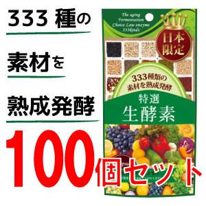 【100個セット】生酵素 特選生酵素 60粒×100袋