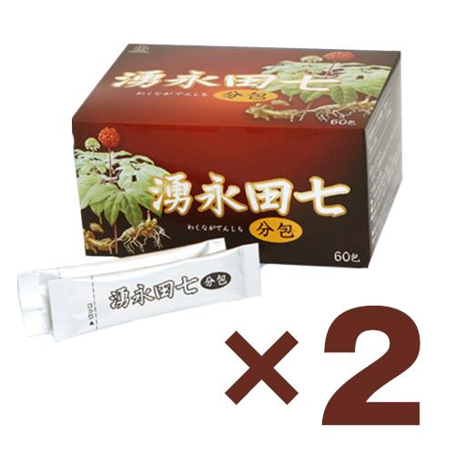 『湧永田七 分包 60包×2個セット 湧永製薬』