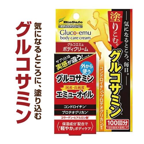 グルコエミュ ボディクリーム 30g ボディケア クリーム 評判 グルコサミン 30g エミューオイル 今だけ限定15%OFFクーポン発行中 国産