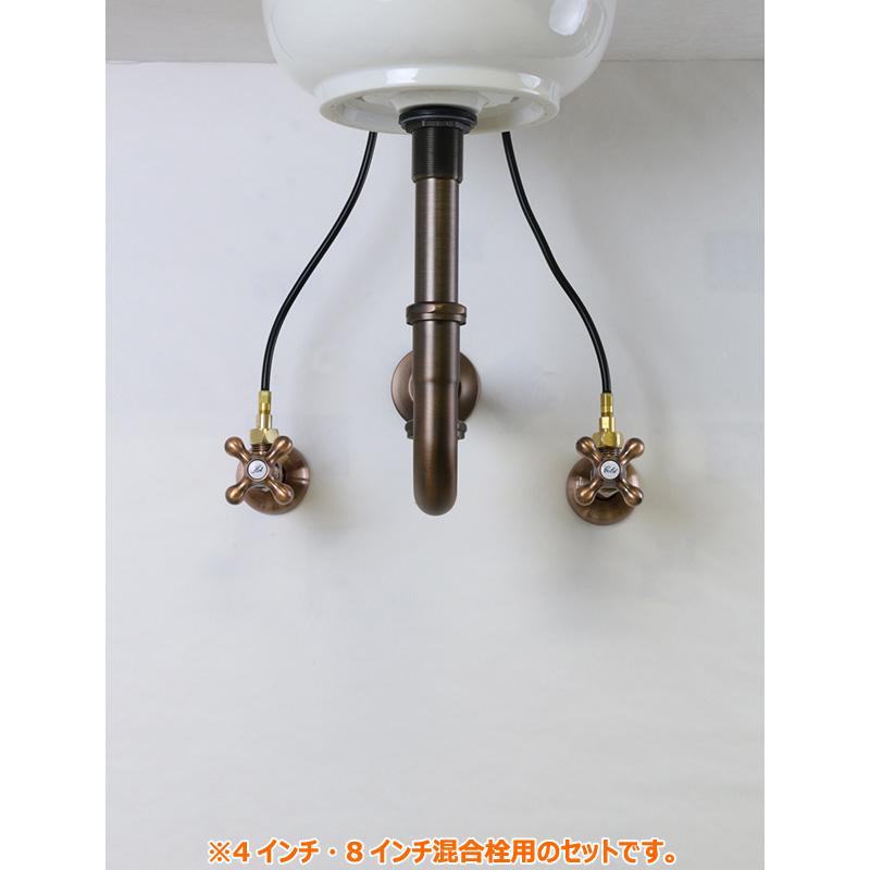 【4インチ・8インチ混合栓用】給水金具・排水部材Dセット(壁給水・壁排水32mm規格・ブロンズ)
