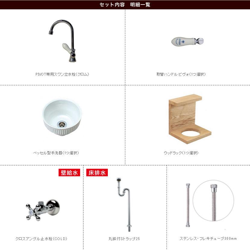 ベッセル型手洗器専用ウッドラック (エイジング) 【Essence】