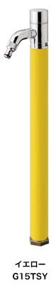 散水専用水栓柱 スプリンクル3D(イエロー)|デザイン水栓柱・ガーデニング水栓柱