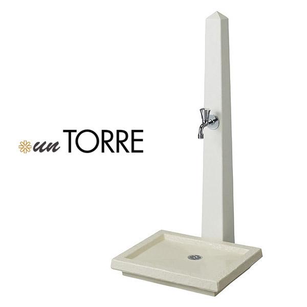 水栓柱ユニット un TORRE/アン トーレ 水栓柱 蛇口 ガーデンパン 3点セット おしゃれ かわいい ガーデンセット