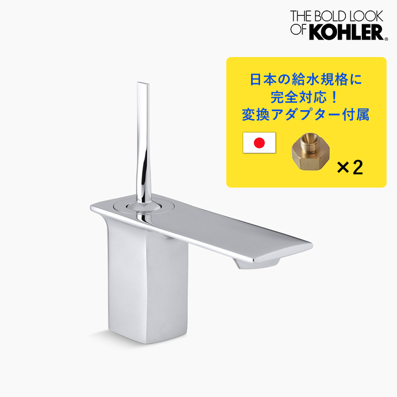 混合栓 【KOHLER】 Stance スタンス シングルレバー 洗面水栓 (クロム)上部排水金具付