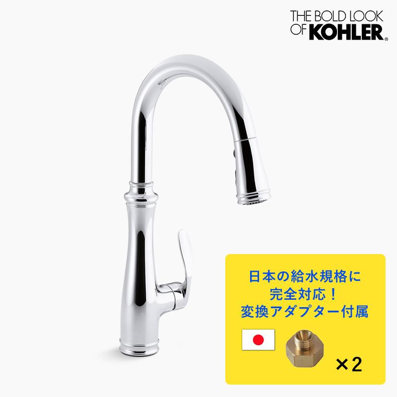 混合栓 【KOHLER】Bellera ベレラ シングルレバー キッチン混合栓 (シャワーヘッド引出し式)