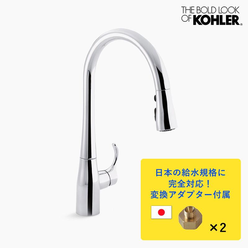 混合栓 【KOHLER】 Simplice シンプライス シングルレバー キッチン混合栓 (シャワーヘッド引出し式)