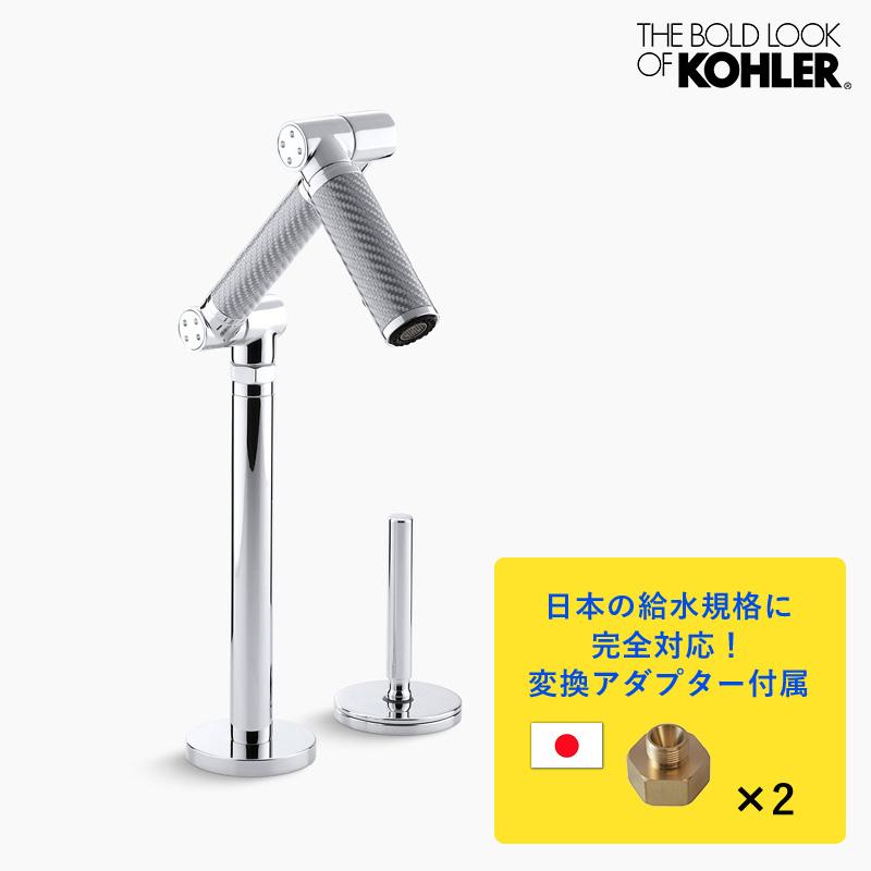 混合栓 【KOHLER】 Karbon カーボン シルバー デッキマウント セパレートレバー 洗面水栓 (クロム)