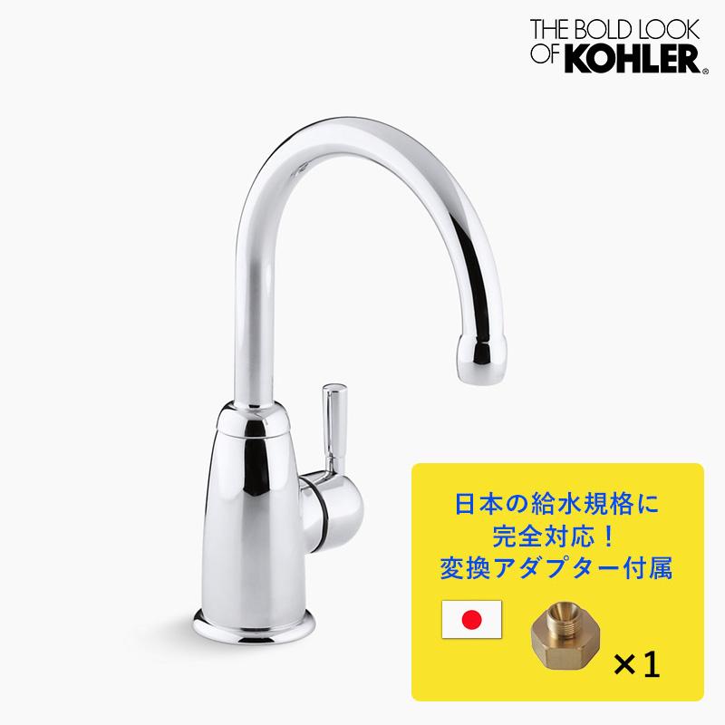 単水栓 【KOHLER】 Wellspring ウェルスプリング キッチン用水栓(コンテンポラリーデザイン)