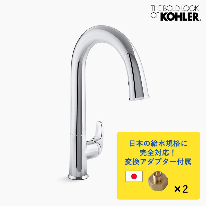 【KOHLER】 Sensate センセート タッチレス シングルレバー キッチン混合栓(シャワーヘッド引出し式)センサー水栓