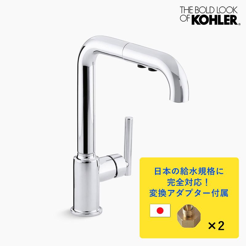 【KOHLER】 Purist ピューリスト シングルレバー キッチン混合栓 (シャワーヘッド引出し式)
