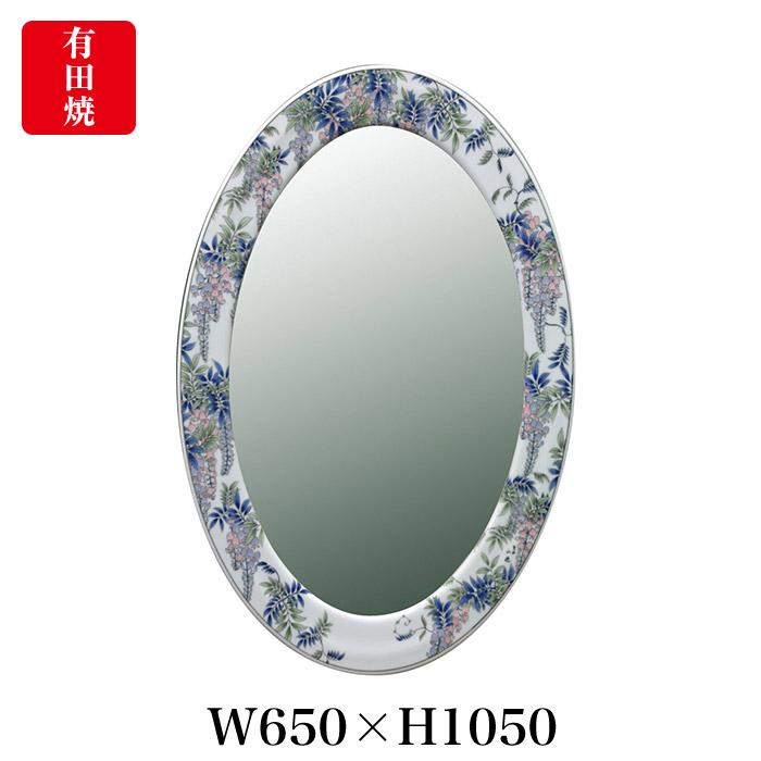 【有田焼】伊万里焼 染付藤絵 鏡(楕円)ART5-GL001(H1050×W650) 壁掛けミラー 玄関 洗面所 リビング 手洗い場