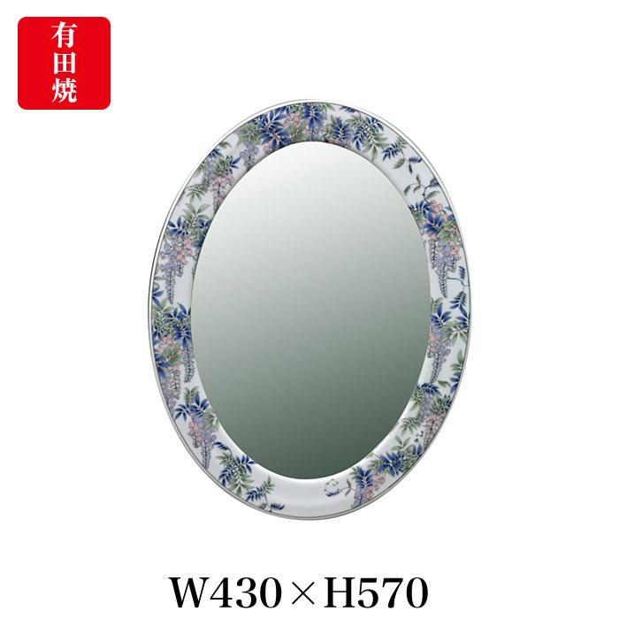 【有田焼】伊万里焼 染付藤絵 鏡(楕円) ART5-GL003(570×430)壁掛けミラー 玄関 洗面所 リビング 手洗い場