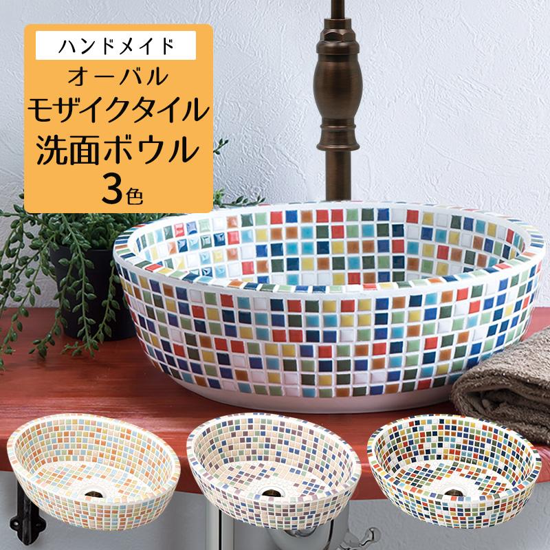 モザイクタイル 洗面ボウル オリジン ファボリ オーバル 選べる3種 手洗器 手洗い鉢 手洗いボウル W337*D260*H115mm