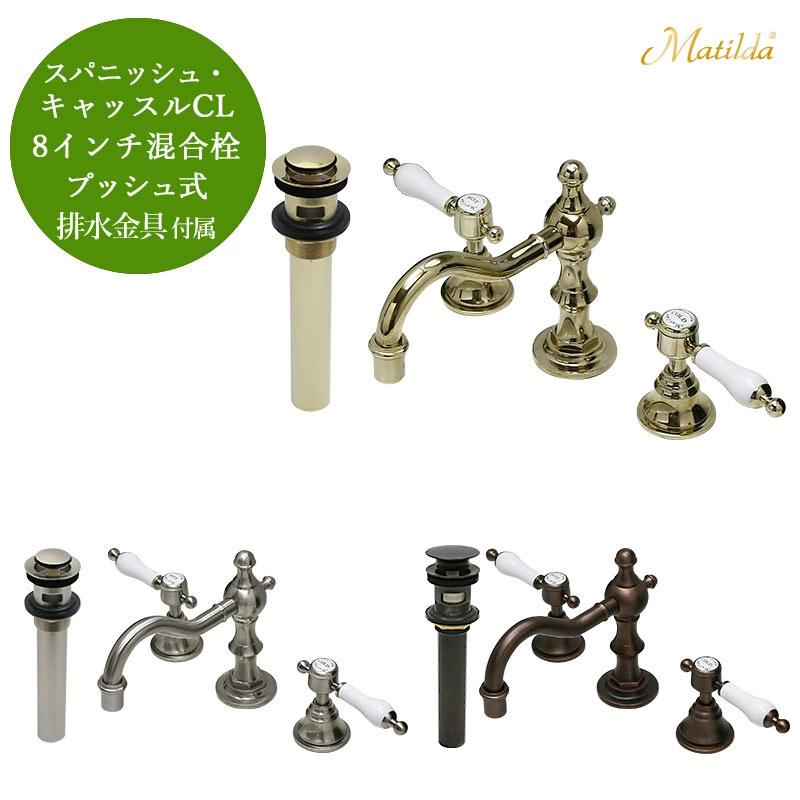 【Matilda】マチルダ水栓金具 スパニッシュ・キャッスルCL プッシュ式排水金具セット 蛇口 選べる3色