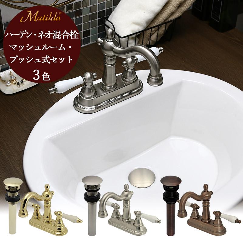マチルダ 水栓 蛇口 ハーデン・ネオ 排水金具セット 選べる3色 洗面用水栓金具