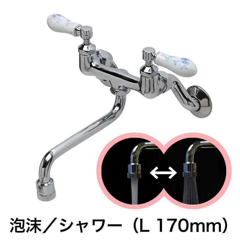 キッチン・洗面所用 蛇口 PIVOT(ピヴォ)壁付混合水栓(泡沫/シャワー切替付スパウト170mm・オールドイングランド)