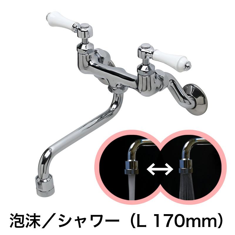 キッチン・洗面所用 蛇口 クラシックレバー壁付混合水栓(泡沫/シャワー切替付スパウト170mm)