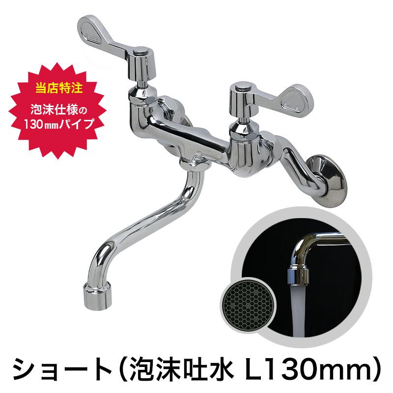 メタルレバー 2ハンドル壁付混合栓(泡沫ショートスパウト 130mm) キッチン・台所・洗面所用 水栓
