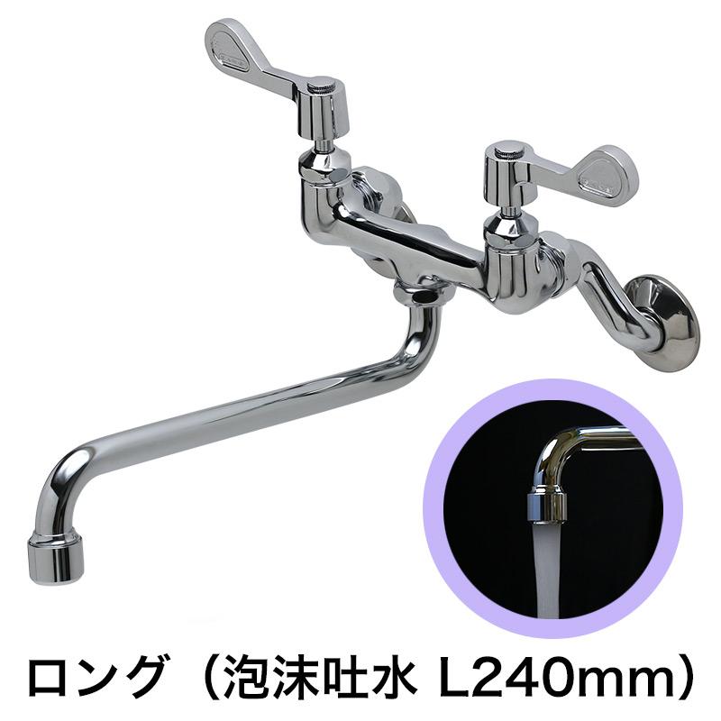 キッチン・洗面所用 蛇口 メタルレバー壁付混合水栓(ロング泡沫スパウト240mm)