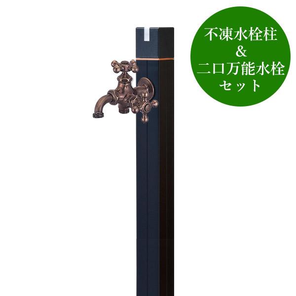 不凍水栓柱キューブ/ビターグレイン(呼び長さ:1.0m)×双口万能胴長水栓(仙徳メッキ)セット