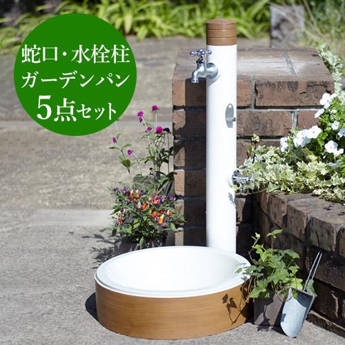 水栓柱 un Arblanc/アン アルブラン(パイン) 水栓柱 蛇口 ホース水栓 ガーデンパン フック 5点セット 木目調 おしゃれ かわいい ガーデニングセット