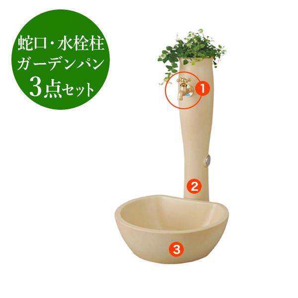 水栓柱 un POCHE/アン ポッシュ (アイボリー) 水栓柱 蛇口 ガーデンパン 3点セット テラコッタ風 かわいい おしゃれな ガーデンセット