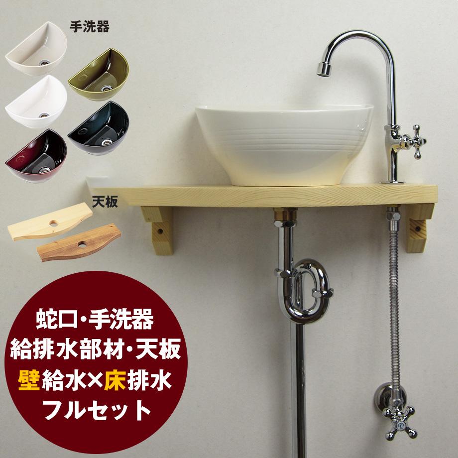 グースネック立水栓(クロム)×【Essence】クレセント手洗器×天板×給排水部材フルセット(壁給水・床排水)