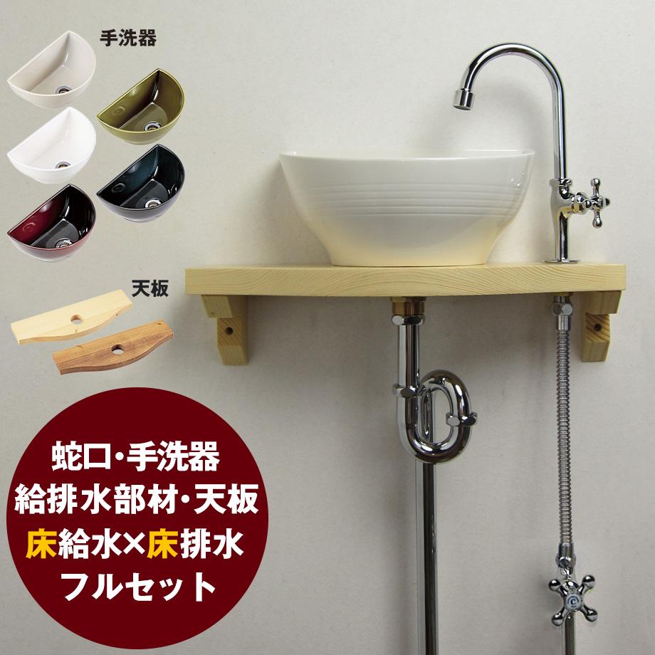 グースネック立水栓(クロム)×【Essence】クレセント手洗器×天板×給排水部材フルセット(床給水・床排水)