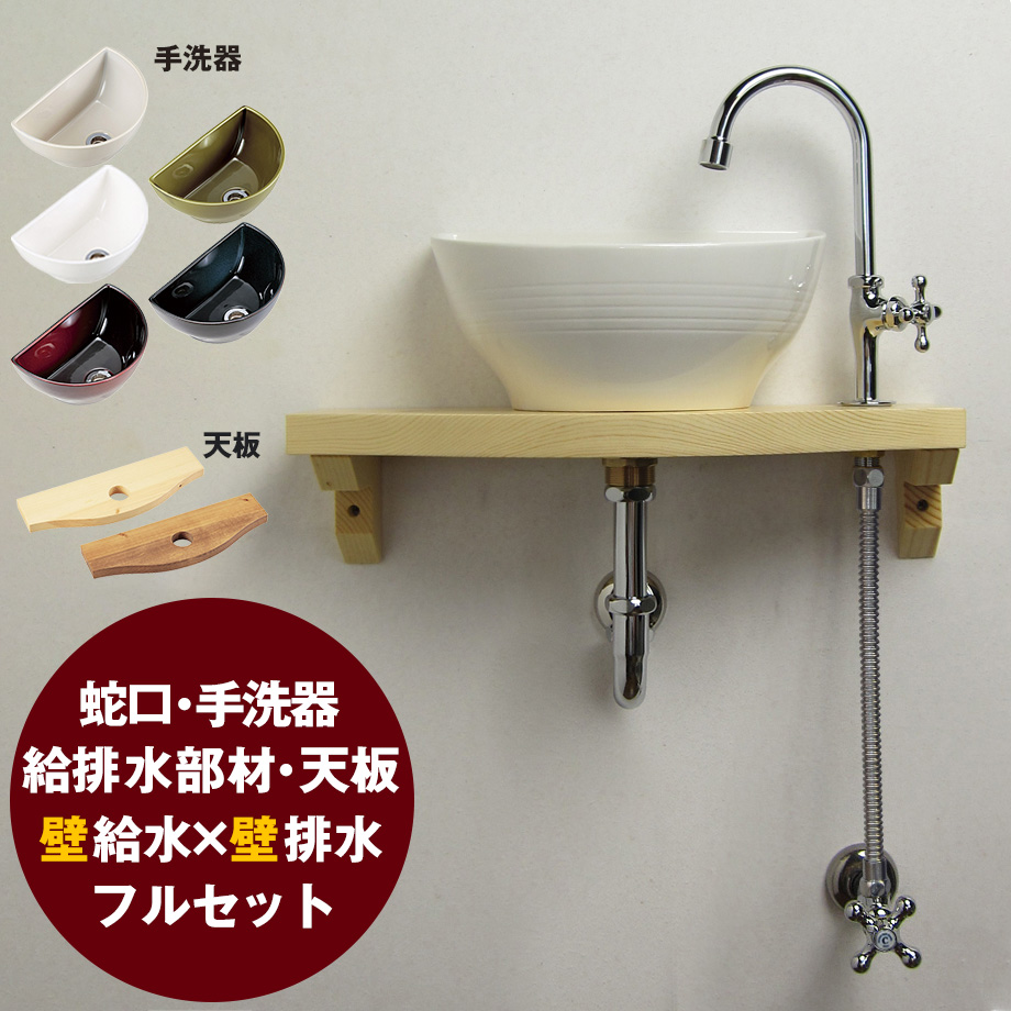 グースネック立水栓(クロム)×【Essence】クレセント手洗器×天板×給排水部材フルセット(壁給水・壁排水)