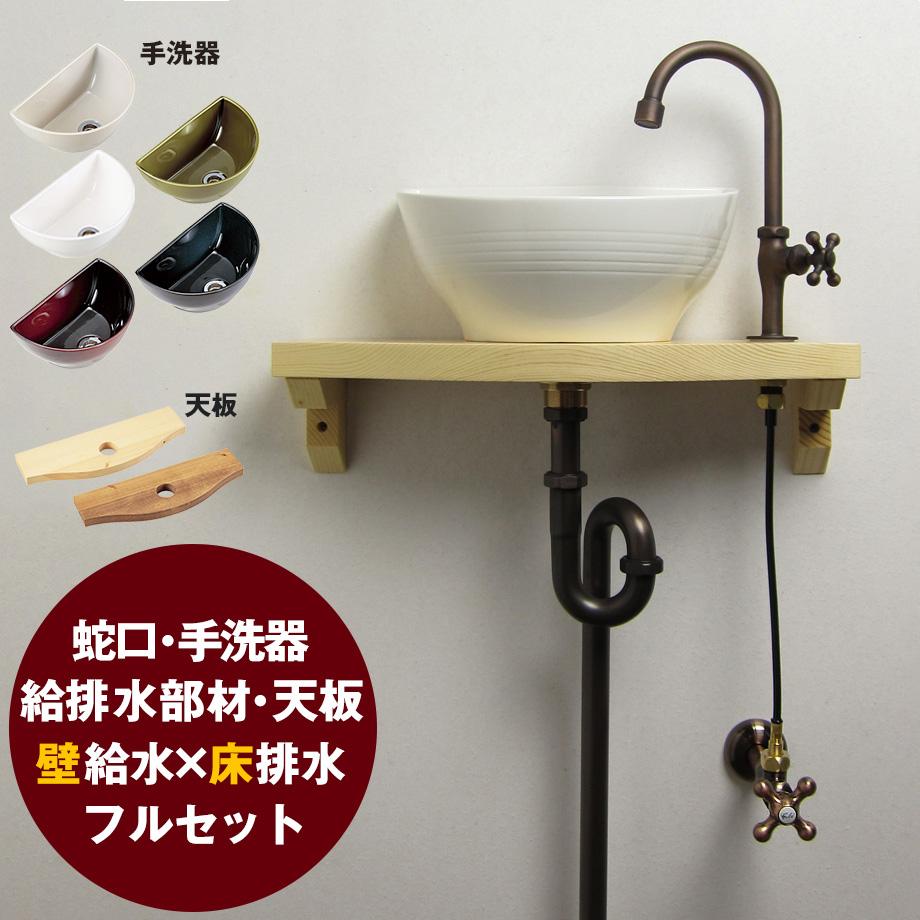 グースネック立水栓(ブロンズ)×【Essence】クレセント手洗器×天板×給排水部材フルセット(壁給水・床排水)