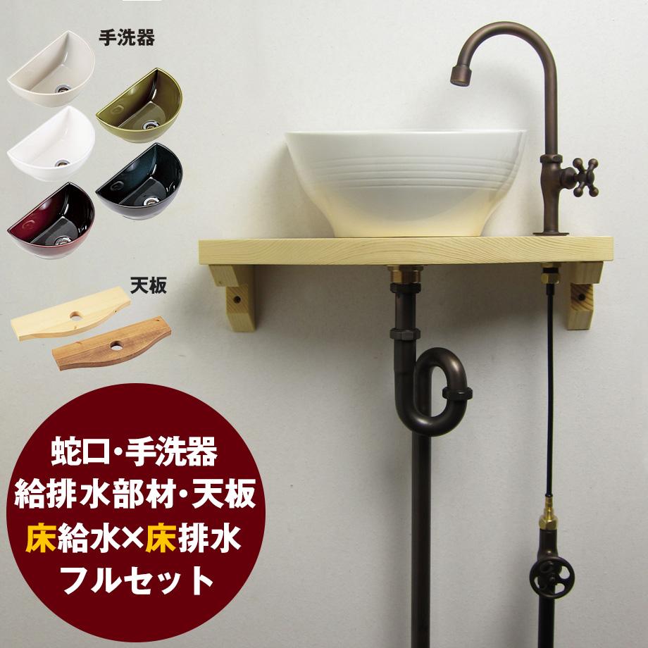 省スペースにおすすめな水栓 手洗い鉢がセットになったグースネック(ブロンズ)×【Essence】クレセント手洗い器×天板・給排水部材フルセット(床給水・床排水)