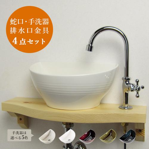 Essence クレセント手洗器×グースネック立水栓(クロム) 排水金具 4点セット