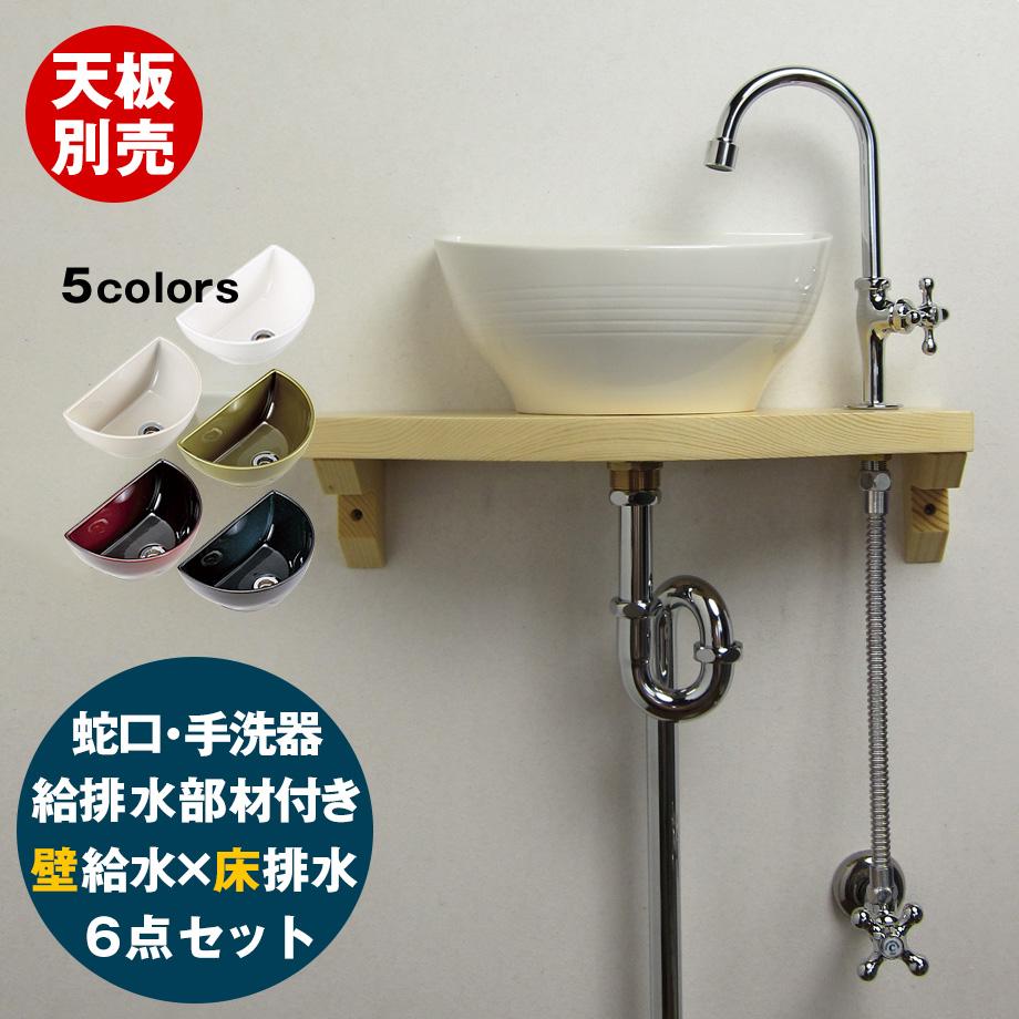 Essence クレセント手洗器×グースネック立水栓(クロム) 天板なし給排水6点セット(壁給水・床排水)
