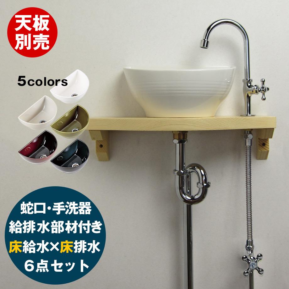 Essence クレセント手洗器×グースネック立水栓(クロム) 天板なし給排水6点セット(床給水・床排水)