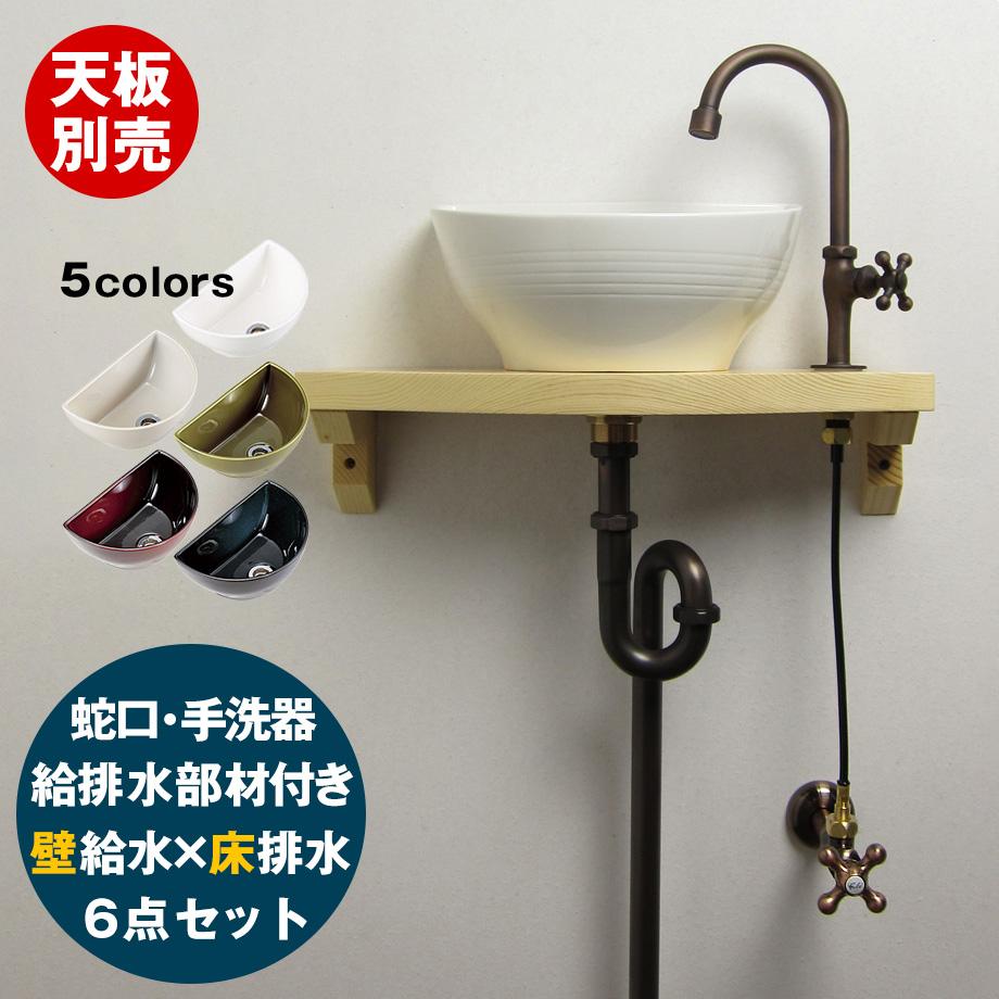 Essence クレセント手洗器×グースネック立水栓(ブロンズ) 天板なし給排水6点セット(壁給水・床排水)